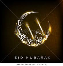 greeting card arabic islamic calligraphy text stock vector
