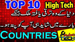 most high tech countries top 10 of the most high tech countries in the world 2018 youtube
