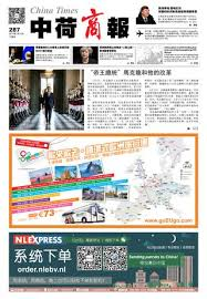 zara si鑒e social 287 by china times issuu
