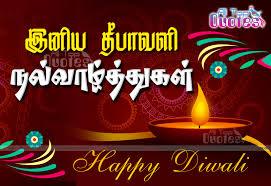 Wedding Wishes Kavithai In English Happy Diwali Tamil Quotes Wishes Wish You Happy Diwali Tamil
