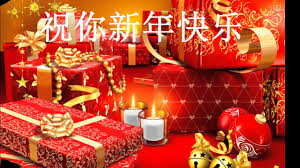 i wish you a merry in mandarin