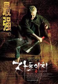 Zatoichi Blind Swordsman The Blind Swordsman Zatoichi Poster 11 Goldposter