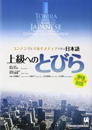 tobira japanese and english edition mayumi oka 9784874244470