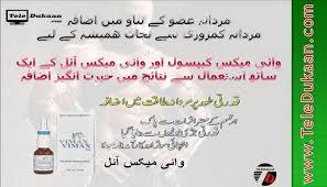 vimax oil price in pakistan vimax oil in lahore karachi islamabad