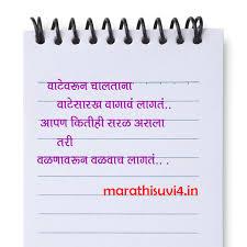 beautiful lines touching thoughts marathi suvichar