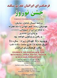nowruz greeting cards cultural center norooz 2012 new year
