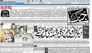 journalists jobs in pakistan newspapers urdu news jang daily urdu newspaper rawalpindi karachi روزنامہ جنگ