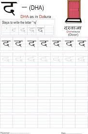 hindi alphabet practice worksheet hindi pinterest alphabet
