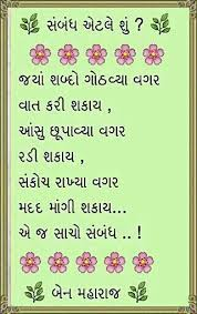 wedding quotes gujarati 50 best is in images on bonjour buen dia