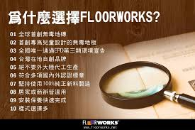 chambre 駻aire floorworks 無毒 安全 環保的地板 accueil