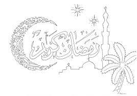 jeux à télécharger coloriage en arabe à imprimer créamuz