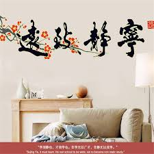 online buy wholesale wall chinese calligraphy from china wall