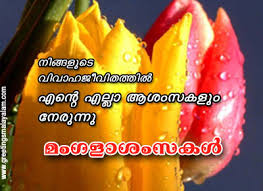 wedding wishes malayalam wedding wishes for friend in malayalam images