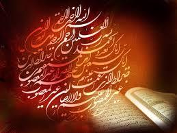 آموزش نغمات قرآني