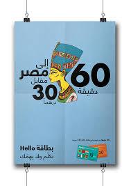 hello prepaid card hello calling card du on behance