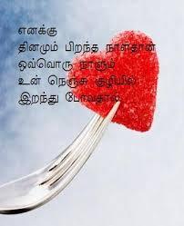 Wedding Wishes Poem In Tamil Tamil Kadhal Kavithaigal Tamil Love Poems Kavithaigal Sylvianism