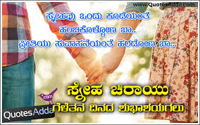 wedding wishes kannada friendship day kannada greetings and wishes images quotesadda