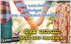 friendship day kannada greetings and wishes images quotesadda