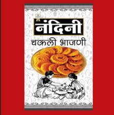bhajni chakli mini bhakarwadi namkeen namkeens manufacturers suppliers dealers in nashik maharashtra