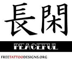 290 best kanji images on pinterest japanese tattoos japanese