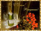 Плейкаст «С Днём Рождения!Одноклассники.ru»