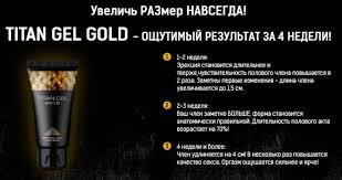 titan gel gold мужской крем инструкция по применению цена