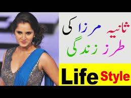 biography sania mirza sania mirza life style biography of sania mirza in urdu hindi youtube