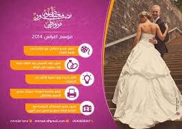 wedding photographers ta flyer design for wedding photography studio by rwaa tatour on
