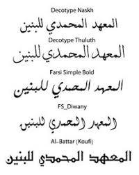 digital arabic font arabic font and fonts