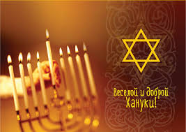 radio hanukkah happy hanukkah from ukraine and russia the mendeleyev journal