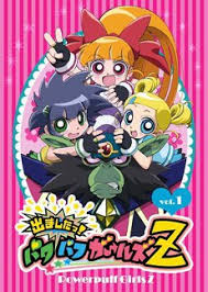 file powerpuff girls vol 1 jpg