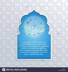 vector illustration of eid mubarak greeting card design on islamic
