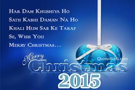 merry christmas short shayari in hindi with wallpapers madegems