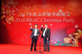 2014 bbac christmas party home 北京奔驰英文网站