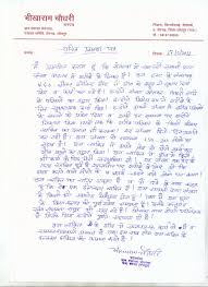 Writing Love Letters To Your Girlfriend Sambhali Trust July 2011