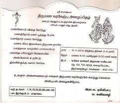 Wedding Card Invitation Message 100 Hindu Wedding Invitation Wording In Hindi Personal
