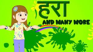 Color Green हर Green Hindi Colors Song Hindi Kids Rhymes Collection