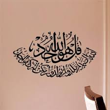 muslim decorations islamic wall stickers quotes muslim arabic home decorations 316