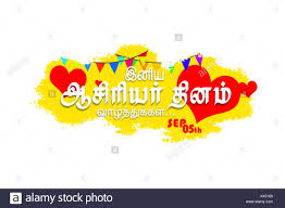 happy teachers day greeting card in tamil stock photo royalty