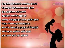 Wedding Wishes Poem In Tamil Amma Kavithaigal Mother Kavidhaigal Tamil Linescafe Com
