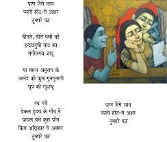 tumhare patr geeta kavita com poem tumhare patr hindi poem best