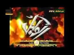 download mp3 asmaul husna youtube asma ul husna 99 names of allah ptv youtube