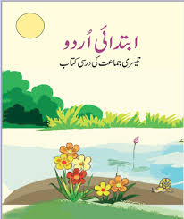 urdu text book u201cibtedai urdu 3 u201d for class 3 cbse ncert