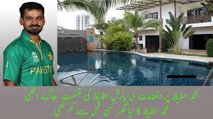 mohammad hafeez biography muhammad hafeez new house you can t believe pakistan cricket team
