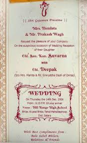 Online E Wedding Invitation Cards Wedding Invitation Card Format Marathi Wedding Invitations