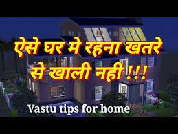 vastu tips for home house in hindi ऐस घर म रहन