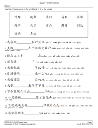 fill in the blank chinese worksheets