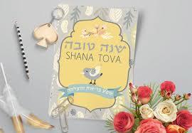 hebrew rosh hashanah cards hebrew shana tova cards happy new