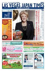 las vegas japan times 4月号 2015 by las vegas japan times issuu