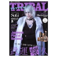 tattoo tribal japanese magazine tattoo tribal vol 57 cover model takeru sug 978 4799502488